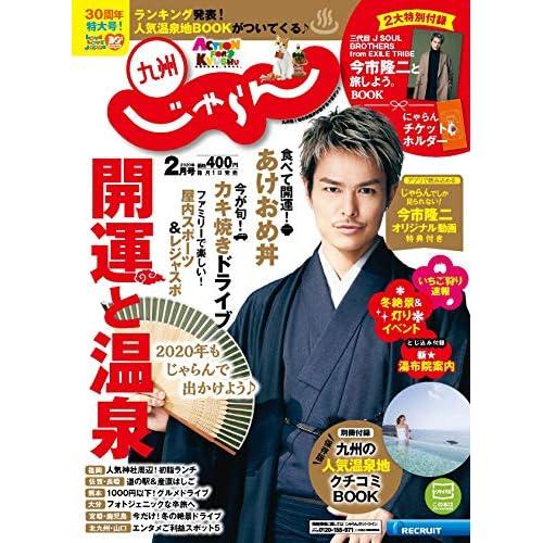 九州 じゃらん 2020年2月号 表紙画像