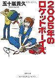 2005年のロケットボーイズ (双葉文庫)