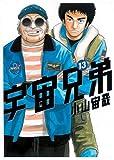 Uchu Kyodai 13 by Chuya Koyama (2011-03-01)