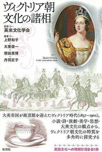 Download Bikutoriachō bunka no shosō pdf epub