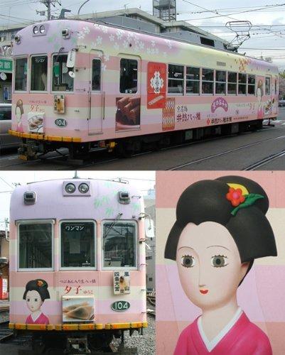 新作人気モデル Nゲージ NT87 モボ101形 京福電鉄 モボ101形 Nゲージ 京福電鉄 夕子号 (M車) B001FXOAVQ, milky ange:21d92870 --- a0267596.xsph.ru