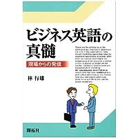 ビジネス英語の真髄―現場からの発信