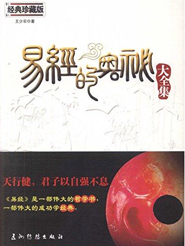 易经的奥秘大全集 (Chinese Edition)