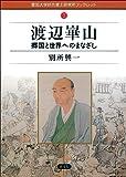 渡辺崋山―郷国と世界へのまなざし (愛知大学綜合郷土研究所ブックレット (7))