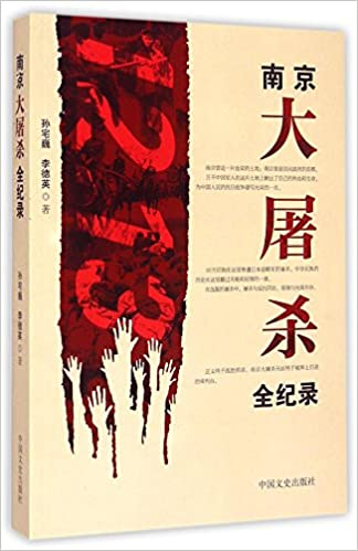 A Complete Record of Nanking Massacre (Chinese Edition): Sun
