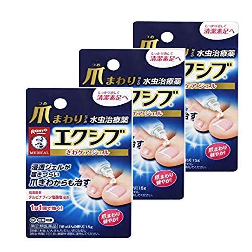 [무좀치료제] 에쿠시부 에크시브 발톱 무좀 치료제 15g×3 개세트 [무좀치료법 에쿠시브]