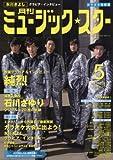 月刊ミュージック☆スター 2017年 05 月号[雑誌]