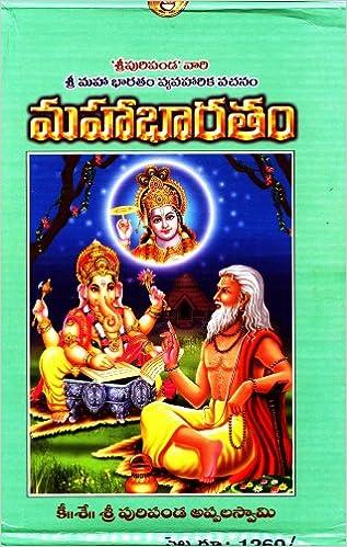 Complete Mahabharata In Telugu Pdf
