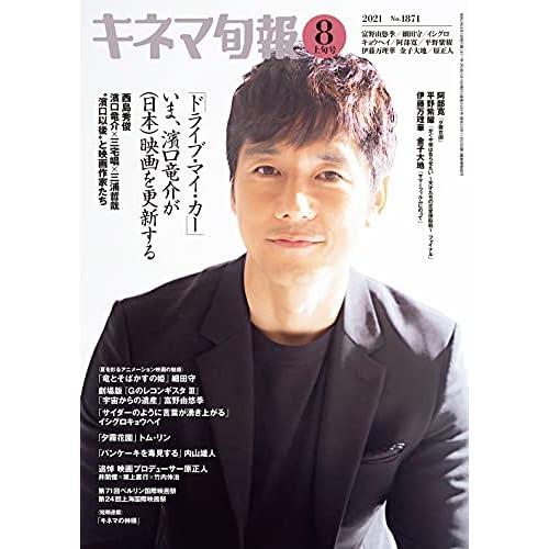 キネマ旬報 2021年 8月上旬号 表紙画像