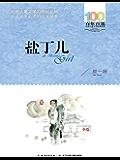 百年百部中国儿童文学经典书系·盐丁儿