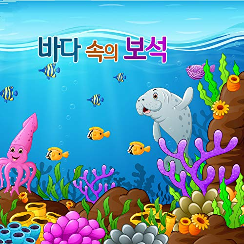 (science fairy tale) jewel in the sea (Fairy Tale Jewels)