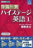 中高一貫 ハイステージ英語1 (東進ブックス)