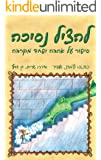 Children Book: Save the Princess - a Story About Love and Fear (Hebrew Edition) (ages +6): How to Overcome Fear and Follow Your Heart (Children Books and Stories for Kids (Hebrew Edition) Book 1)