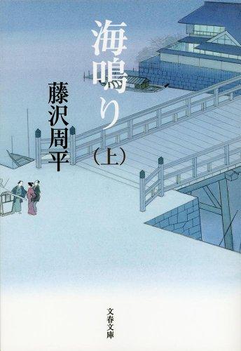新装版 海鳴り (上) (文春文庫)