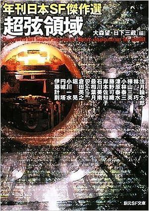 超弦領域 年刊日本SF傑作選 (創...