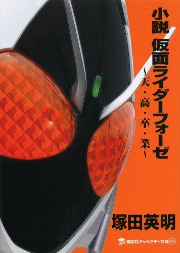 小説 仮面ライダーフォーゼ ~天・高・卒・業~ (講談社キャラクター文庫)
