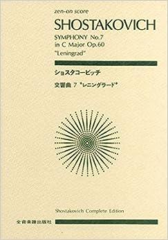 スコア ショスタコービッチ 交響曲第7番「レニングラード」ハ長調 作品60 (Zen‐on score)