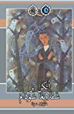 Otken Bir Shaqlaygha Sewdam, Taner Murat, 1491236191