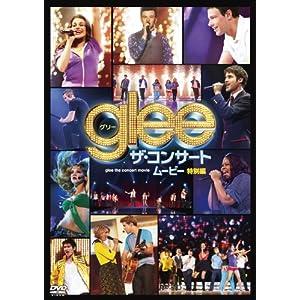 『glee/グリー ザ・コンサート・ムービー』