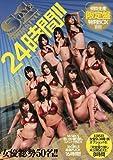 S1 24時間! ! [DVD]