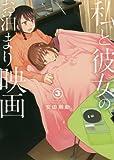 私と彼女のお泊まり映画 3 (BUNCH COMICS)