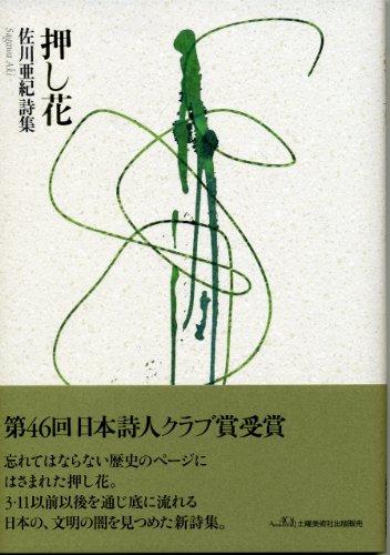押し花―佐川亜紀詩集感想・レビュー0この本を登録した読書家会員登録(無料)が必要ですナイスした人
