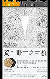 荒野之狼(诺贝尔文学奖得主、西方青年读者的精神偶像赫尔曼·黑塞自传体长篇小说!德文直译,全新译本!)