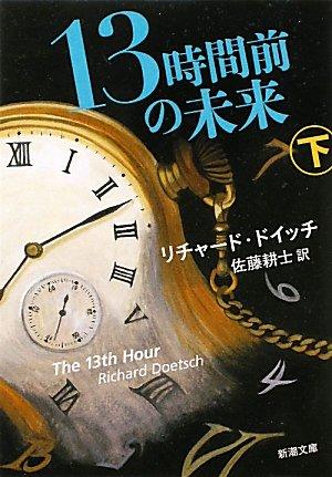 13時間前の未来〈下〉 (新潮文庫)