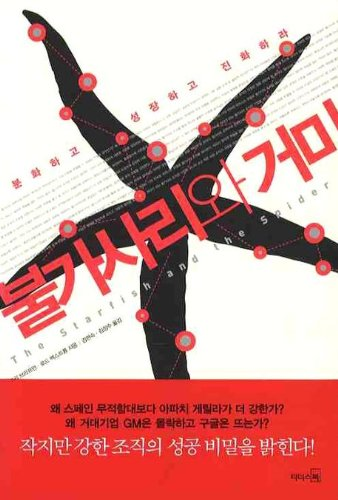 The starfish and the spider (Korean edition)