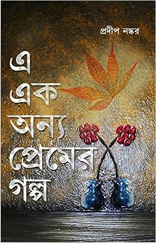 Book bangla premer golpo