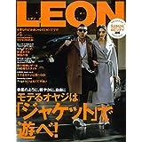 LEON 2018年4月号 小さい表紙画像