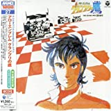 Arrow Emblem Grand Prix No Taka: Original Bgm