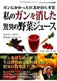 私のガンを消した驚異の野菜ジュース―ガンにかかった医者が自ら考案 (ブティック・ムック No. 850)