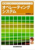 オペレーティングシステム (情報工学レクチャーシリーズ)