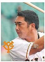 ジャイアンツ阿部慎之助カレンダー2017 ([カレンダー])