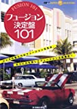 フュージョン決定盤101 (CDジャーナルムック SUPER Disc SELECTION)