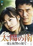 [DVD]太陽の南 愛と復讐の果て DVD-BOX1