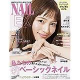 NAIL EX 2021年 6月号