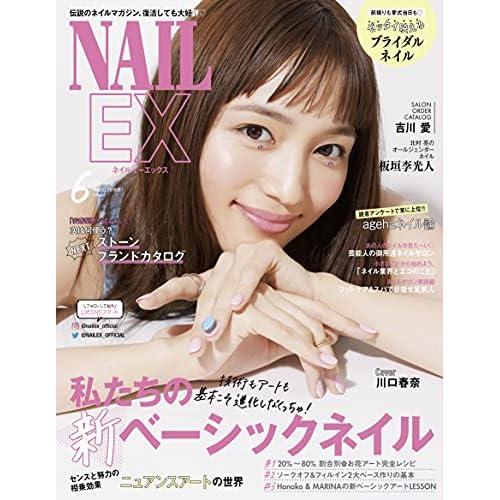 NAIL EX 2021年 6月号 表紙画像