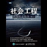 社会工程 防范钓鱼欺诈 卷3