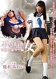 不感症の女 生意気優等生編 DOT/妄想族 [DVD]