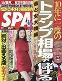 SPA!(スパ!) 2017年 2/7 号 [雑誌]