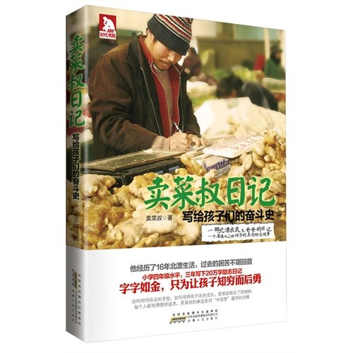 The Diary of A Selling Vegetables Uncle (Chinese Edition) ebook
