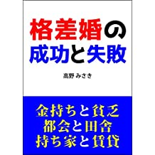 kakusakonnoseikoutosippai (Japanese Edition)