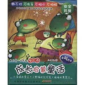 Little frog's snowflower. Little wildcat's red lantern. The warm yellow scarf - enlightment fairy tales for growing up (Chinese Edition)