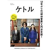 ケトル 2019年 Vol.50 カバーモデル:オダギリジョー・麻生久美子・吉岡里帆