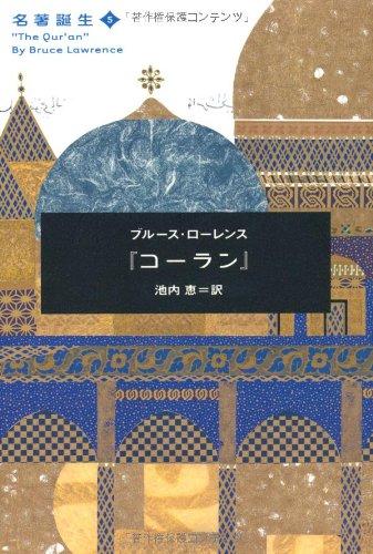 Download Kōran pdf epub