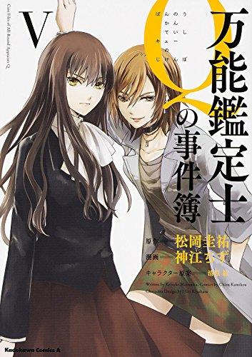万能鑑定士Qの事件簿 (5) (カドカワコミックス・エース)