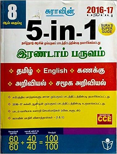 8th Standard Guide 5-in-1 Term II - Tamil Nadu Samacheer Syallabus