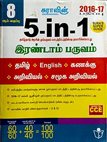 Guide for tamilnadu school ebook array 8th standard guide 5 in 1 term ii tamil nadu samacheer syallabus rh amazon fandeluxe Images